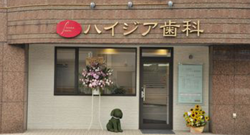 Kichijoji Hygieia Dental office